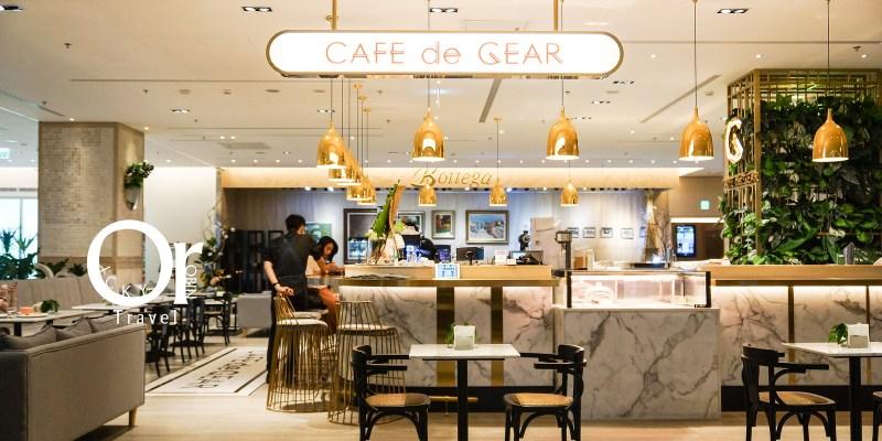 內湖美麗華美食 大直最美室內咖啡店、藏在萬豪酒店內的秘密基地,知名老洋房咖啡廳新分店-Cafe de Gear Marriott