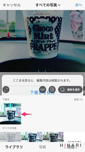 Instagramで下書き保存する方法4