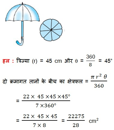 NCERT Books Solutions For Class 10 Maths Hindi Medium Areas Related to Circles 28