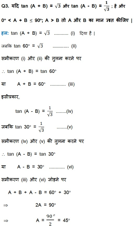 NCERT Book Solutions For Class 10 Maths Hindi Medium 8.1 21
