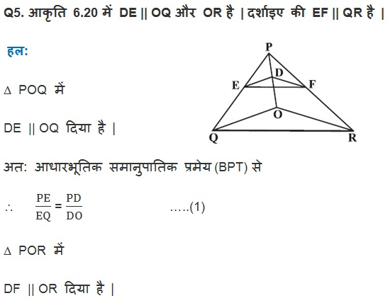 ncert solutions for class 10 maths chapter 6 triangles Hindi Medium 6.2 13