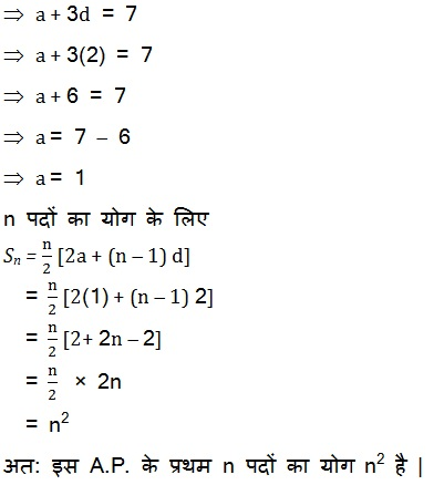 Download NCERT Solutions For Class 10 Maths Hindi Medium 5.1 55