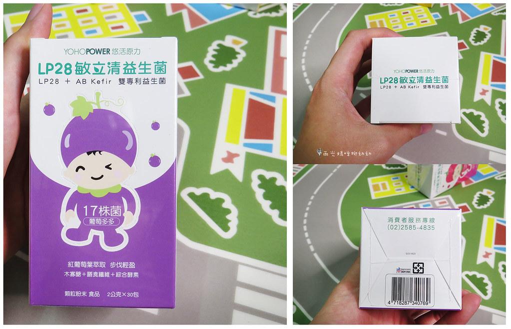 Yoyo敏立清益生菌-外盒包裝
