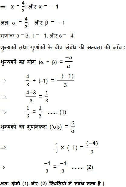 NCERT Books Solutions For Class 10 Maths PDF Hindi Medium Chapter 2 Polynomial 2.2 18
