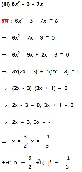 CBSE NCERT Solutions For Class 10 Maths Hindi Medium Chapter 2 Polynomial 2.2 11