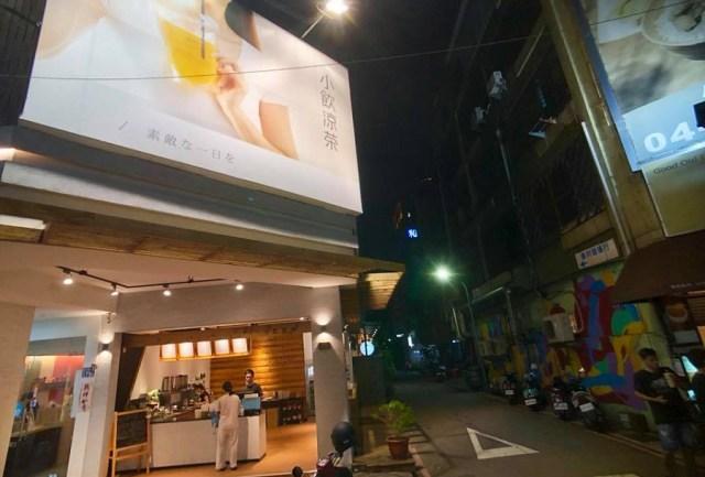 壹柒六冰淇淋 勤美草悟道05