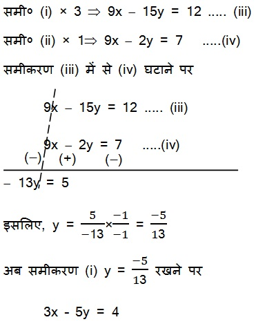 Download NCERT Solutions For Class 10 Maths Pairs of Linear Equations in Two Variables (Hindi Medium) 3.2 63