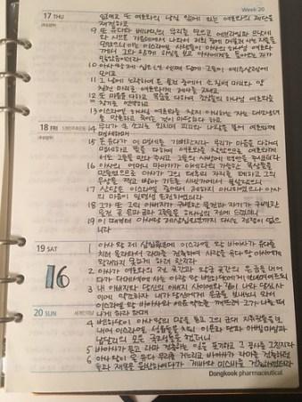 성경필사, 준비물과 활용 그리고 고비에 관하여