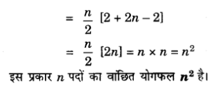 UP Board Solutions for Class 10 Maths Chapter 5 page 124 9.2