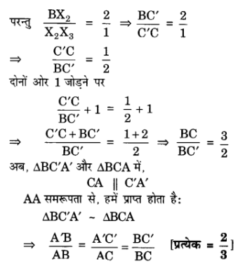 UP Board Solutions for Class 10 Maths Chapter 11 Constructions page 242 2.2