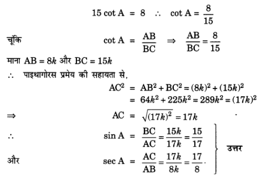 UP Board Solutions for Class 10 Maths Chapter 8 Introduction to Trigonometry page 200 4.1