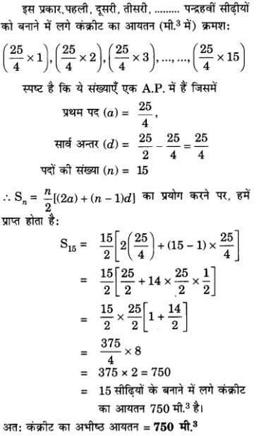 UP Board Solutions for Class 10 Maths Chapter 5 page 127 5.2