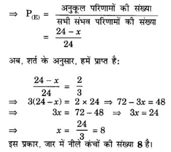 UP Board Solutions for Class 10 Maths Chapter 15 Probability page 341 5