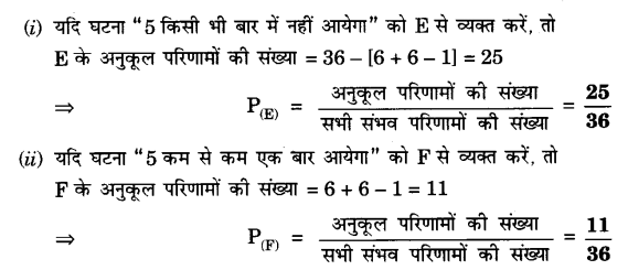 UP Board Solutions for Class 10 Maths Chapter 15 Probability page 337 24.1