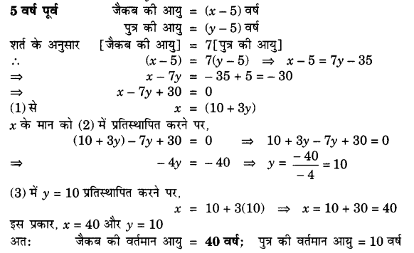 UP Board Solutions for Class 10 Maths Chapter 3 page 59 3.6