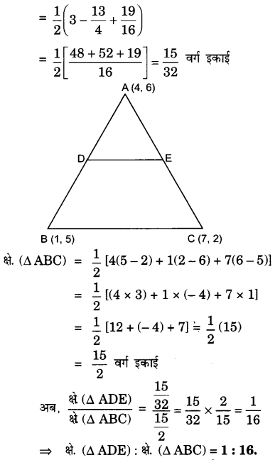 UP Board Solutions for Class 10 Maths Chapter 7 page 189 6.2