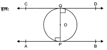UP Board Solutions for Class 10 Maths Chapter 10 Circles page 236 4