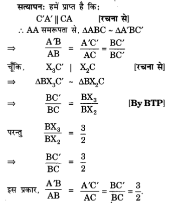 UP Board Solutions for Class 10 Maths Chapter 11 Constructions page 242 4.1