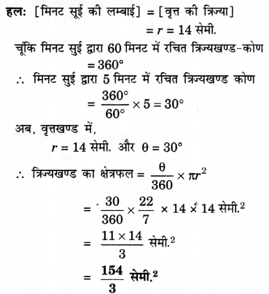 UP Board Solutions for Class 10 Maths Chapter 12 Areas Related to Circles page 252 3