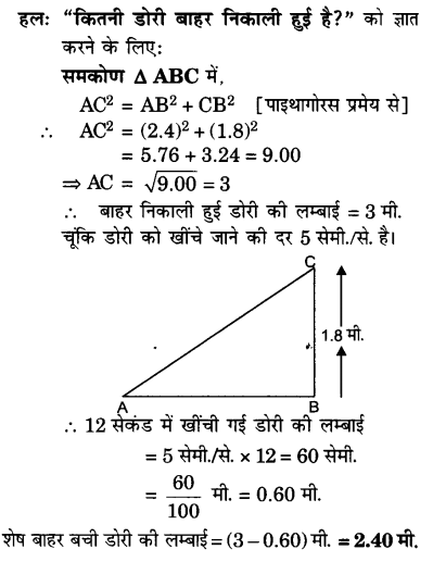 UP Board Solutions for Class 10 Maths Chapter 6 page 166 10.1