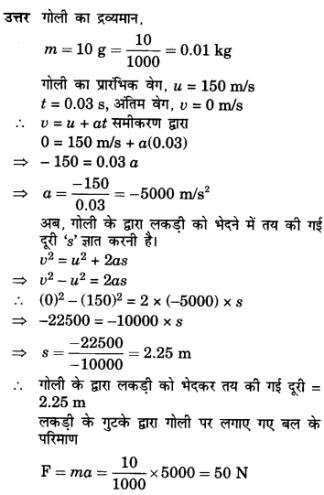 NCERT Solutions for Class 9 Science Chapter 9 (Hindi Medium) 10