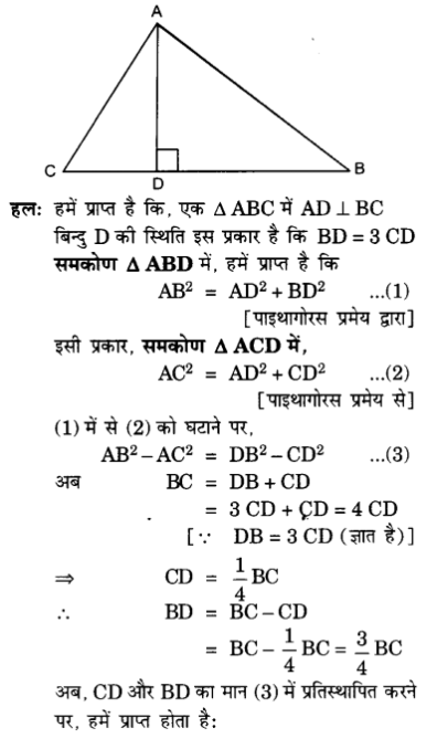 UP Board Solutions for Class 10 Maths Chapter 6 page 164 14