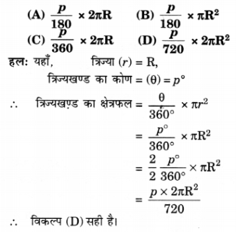 UP Board Solutions for Class 10 Maths Chapter 12 Areas Related to Circles page 252 14