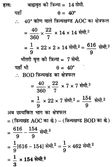 UP Board Solutions for Class 10 Maths Chapter 12 Areas Related to Circles page 257 2.1