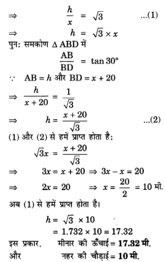 UP Board Solutions for Class 10 Maths Chapter 9 Some Applications of Trigonometry 11.1