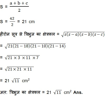 NCERT Maths Solutions For Class 9 Hindi Medium 12.1 4