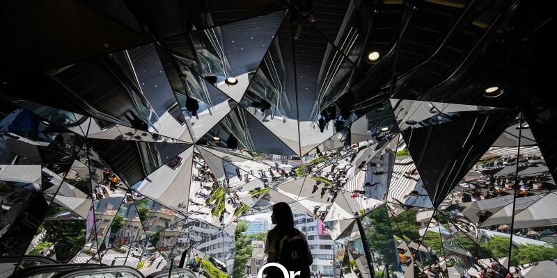 東京攝影景點|原宿 TOKYU PLAZA / 東急PLAZA,東京必來攝影景點,除了逛街以外也可以欣賞一下特殊的建築設計,大面反光玻璃地標打卡點