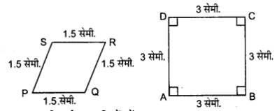 UP Board Solutions for Class 10 Maths Chapter 6 Triangles