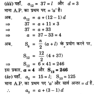 UP Board Solutions for Class 10 Maths Chapter 5 page 124 3.1