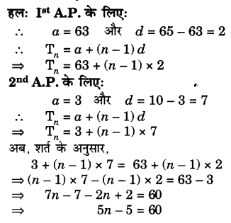 UP Board Solutions for Class 10 Maths Chapter 5 page 116 15