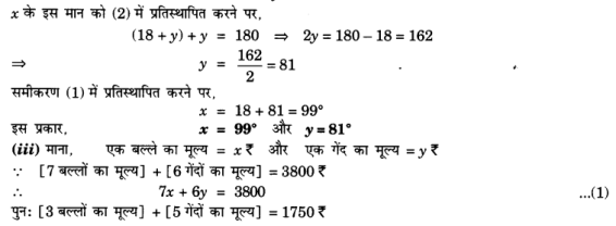 UP Board Solutions for Class 10 Maths Chapter 3 page 59 3.1