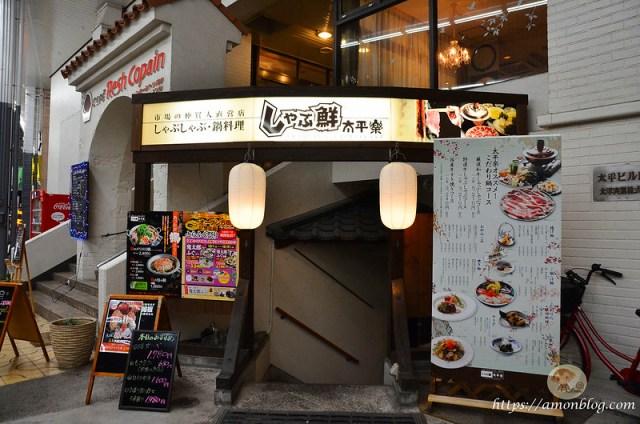 鳥取太平樂-4