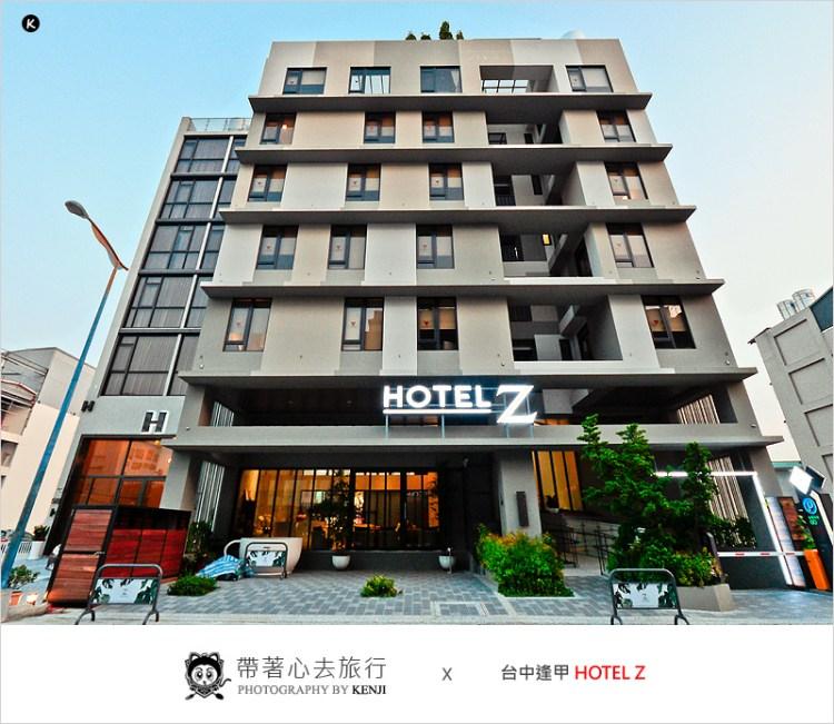 台中逢甲住宿推薦 | Hotel Z 商務旅館-鬧中取靜,精巧清新又有設計感的商務旅館。