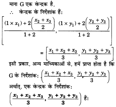 UP Board Solutions for Class 10 Maths Chapter 7 page 189 7.3