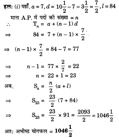 UP Board Solutions for Class 10 Maths Chapter 5 page 124 2