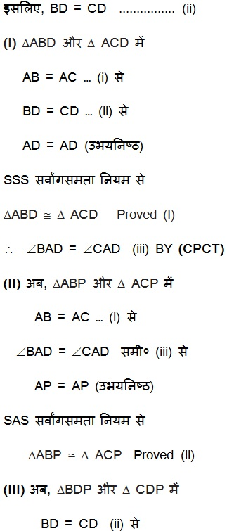NCERT Solutions For Class 9 Maths Triangles Hindi Medium 7.3 1.2