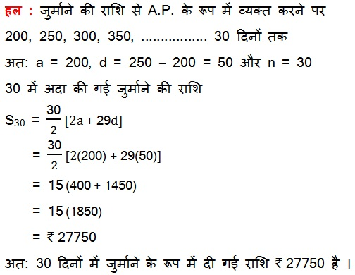 Solutions For NCERT Maths Class 10 Hindi Medium 5.1 61