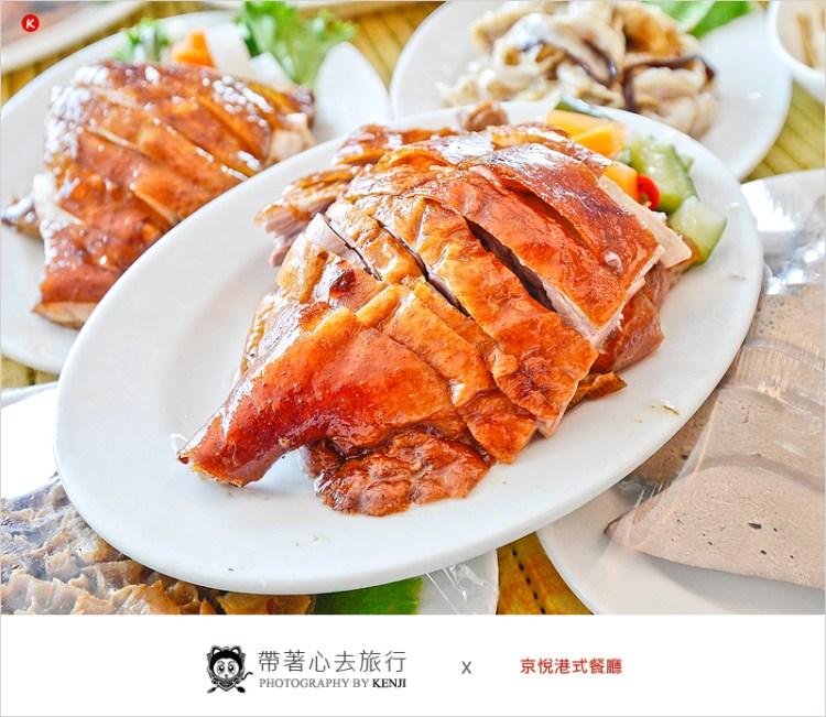 台中港式料理 | 京悅港式餐廳(中友百貨)-道地美味有創意的港式料理,點心推車服務有趣又好吃。
