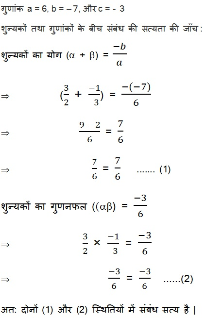 NCERT Maths Textbook For Class 10 Solutions Hindi Medium Chapter 2 Polynomial 2.2 12