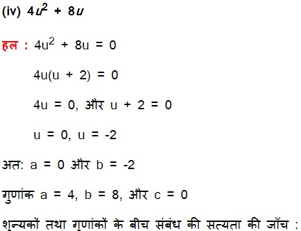 NCERT Books For Class 10 Maths Solutions Hindi Medium Chapter 2 Polynomial 2.2 13
