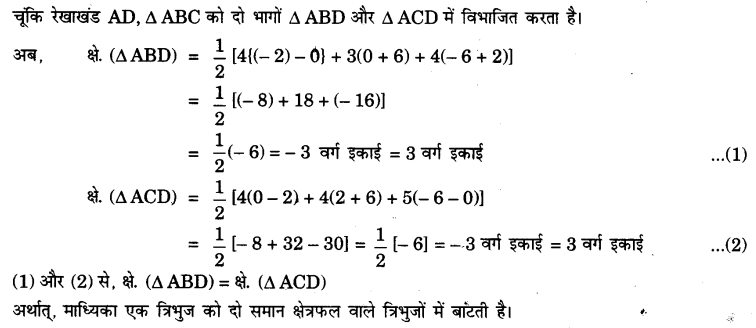 UP Board Solutions for Class 10 Maths Chapter 7 page 188 5.2