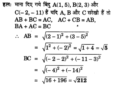 UP Board Solutions for Class 10 Maths Chapter 7 page 177 3