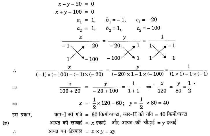 NCERT Solutions for class 10 Maths Chapter 3 Exercise 3.4 in English