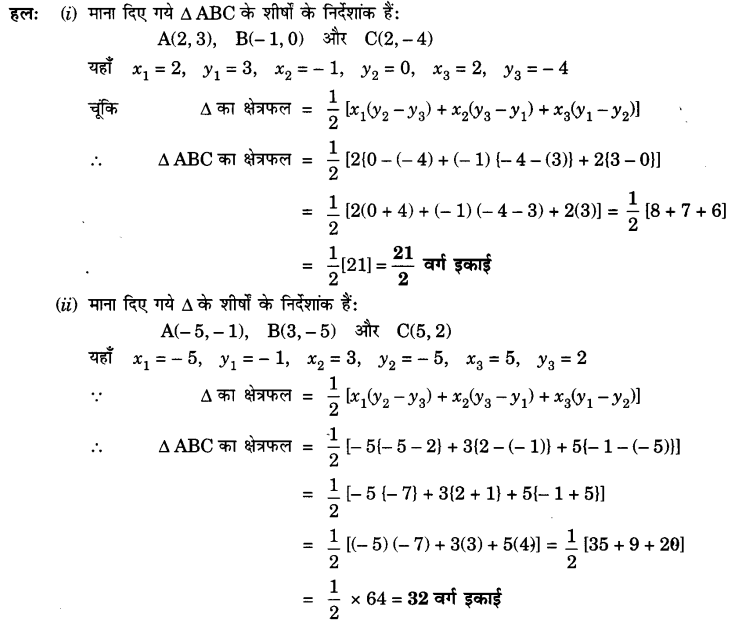 UP Board Solutions for Class 10 Maths Chapter 7 page 188 1