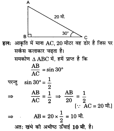 UP Board Solutions for Class 10 Maths Chapter 9 Some Applications of Trigonometry 1