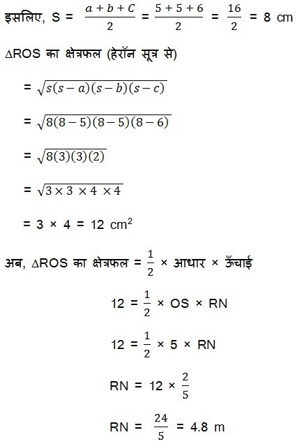 Class 9th Maths NCERT Circles Solutions Hindi Medium 10.4 5.1